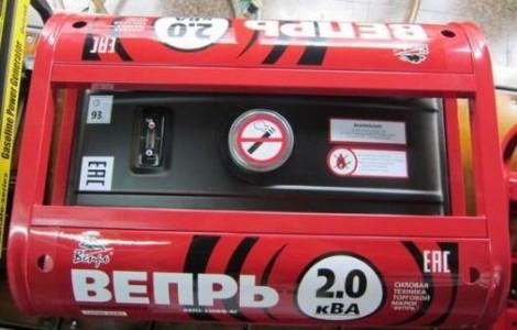 Генератор Вепрь АБП 2-230 ВФ-БГ
