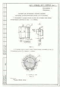 Кольцо 10-1-2 ОСТ 10788-85  Агрос