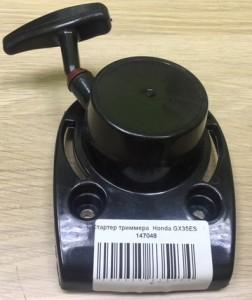 Стартер триммера Honda GX35ES 147048